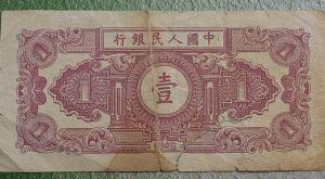 1949年工农壹元图片_价格值多少钱_工农壹元行情分析