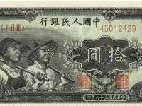 第一套人民币10元历史背景  拾元工农收藏价值