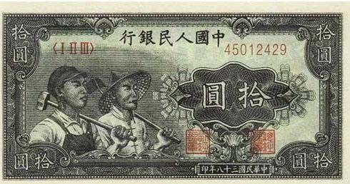第一套人民币10元价格   一版币十元市场价格分析
