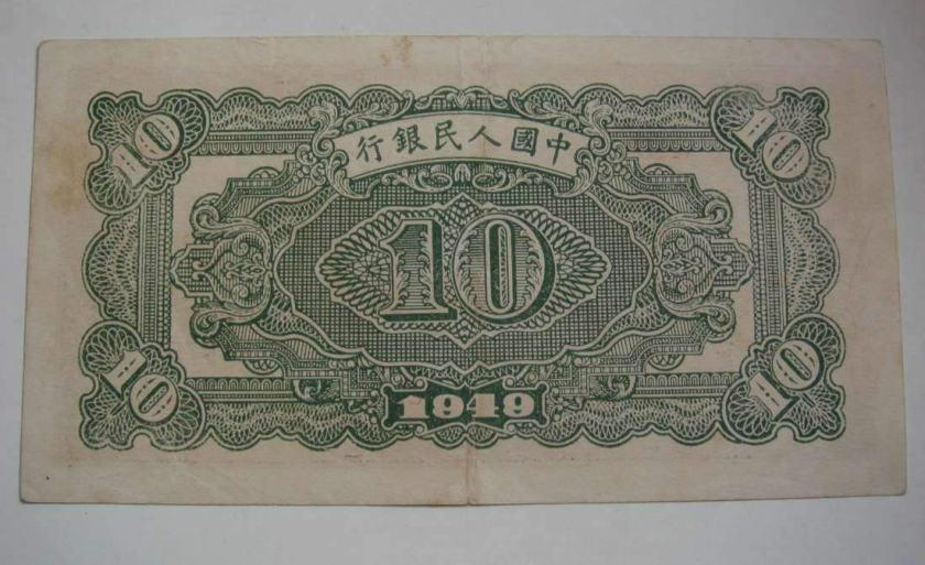 第一套人民币10元价格   一版币十元市场价值分析