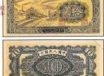第一套人民币10元价格 第一套人民币10元收藏价值分析
