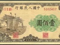 第一套人民币壹佰圆大帆船价格及市场价值分析