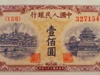 第一套人民币各版别的价格及收藏前景