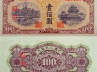 第一套人民币壹佰圆北海桥有多少个版本