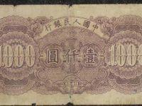 第一套人民币壹仟圆双马耕地    壹仟圆双马耕地收藏价值