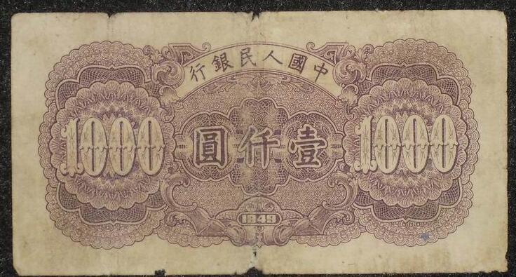 第一套人民币有什么特殊版别   第一套纸币竟有那么多珍贵的版别