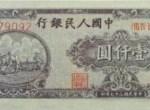 第一套人民币壹仟圆双马耕地市场前景   1949年壹仟圆双马耕地价值多少钱