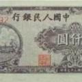 1949年壹仟圆双马耕地值得收藏吗