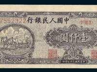 第一套人民币壹仟元双马耕地市场行情怎么样