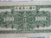 第一套人民币真假辨别 第一套人民币收藏注意事项