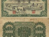 第一套人民币防伪技术 第一套人民币真假鉴定