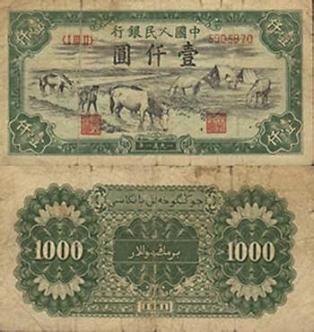 第一套人民币图片及价格 第一套人民币投资价值分析