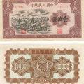 第一套人民币大全套收藏价值 第一套人民币大全套价格是多少