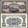 第一版人民币贰拾元    1949版20元打场收藏价值分析