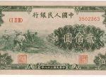 1949年贰佰圆割稻值多少钱以及真假鉴定