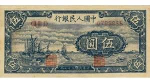 第一套人民币帆船伍圆图片_价格值多少钱_行情分析