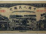 1949年5元水牛图市场行情分析
