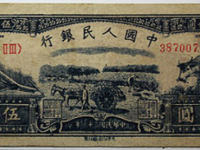 第一套人民币5元水牛市场行情分析  如何辨别第一套人民币5元水牛真假