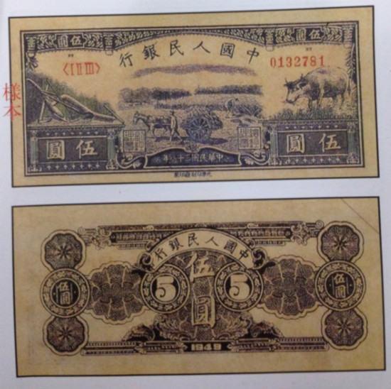 第一套人民币五元水牛图收藏价值怎么样