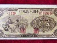 第一套人民币特点与版别介绍