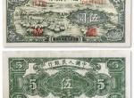 第一套人民币5元小牧羊收藏价值分析