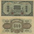 第一套人民币伍佰元  伍佰元瞻德城收藏价值分析