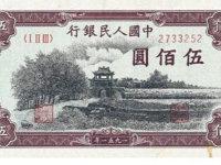 第一版人民币伍佰元  500元瞻德城价格是多少
