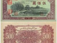 第一套人民币瞻德城500元收藏价值   伍佰元瞻德城收藏前景