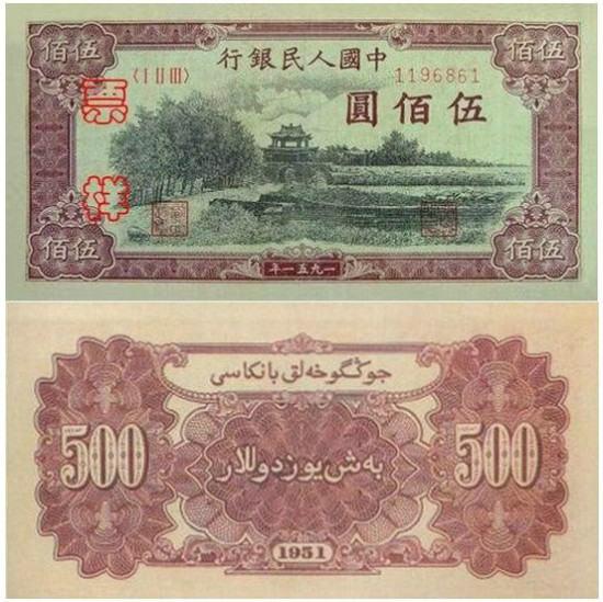 第一套人民币四大天王  第一套人民币收藏价值分析