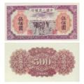 第一套人民币发行背景 第一套人民币收藏价值分析
