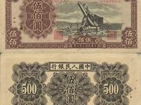 第一套人民币印刷技术 第一套人民币价格
