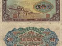 第一套5000元渭河桥人民币有什么特点  1953年5000元渭河桥行情分析