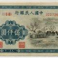 第一套人民币伍仟圆 51版5000元蒙古包收藏价值
