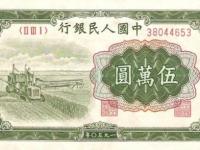 第一套人民币大全套市场价格 第一套人民币大全套收藏建议