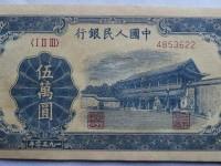 1953年五万元新华门有没有防伪标识