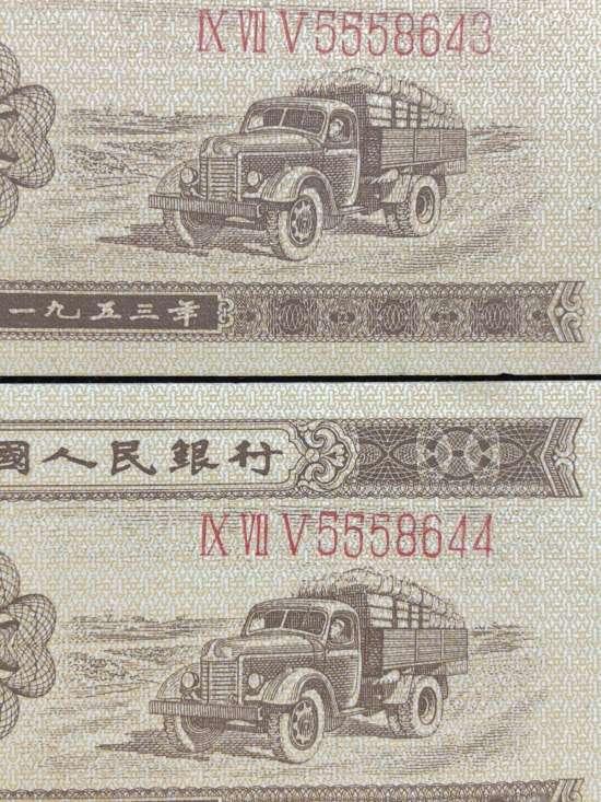 1953年1分长号纸币真伪辨别