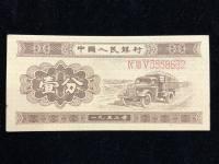 53版1分纸币有哪些版本    53版1分纸币价格是多少