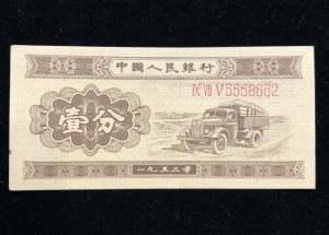 1953年1分钱币收藏价格表 1953年1分人民币图片鉴赏与价格分析