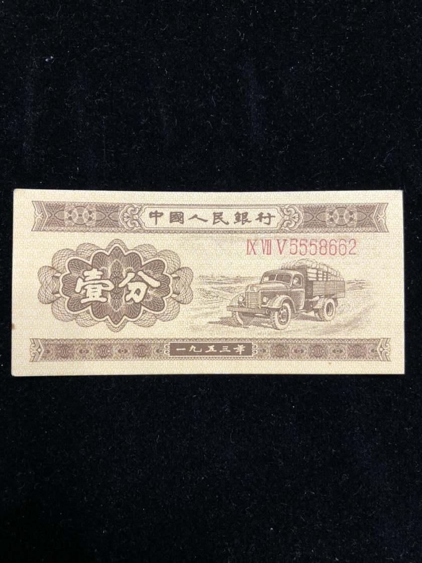 <a href='http://www.ysfu.cn/art-913-pro.htm' target='_blank'>1953年一分纸币价格</a>  长号一分钱收藏潜力分析