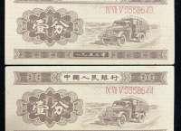 1953年1分长号纸币版本分析