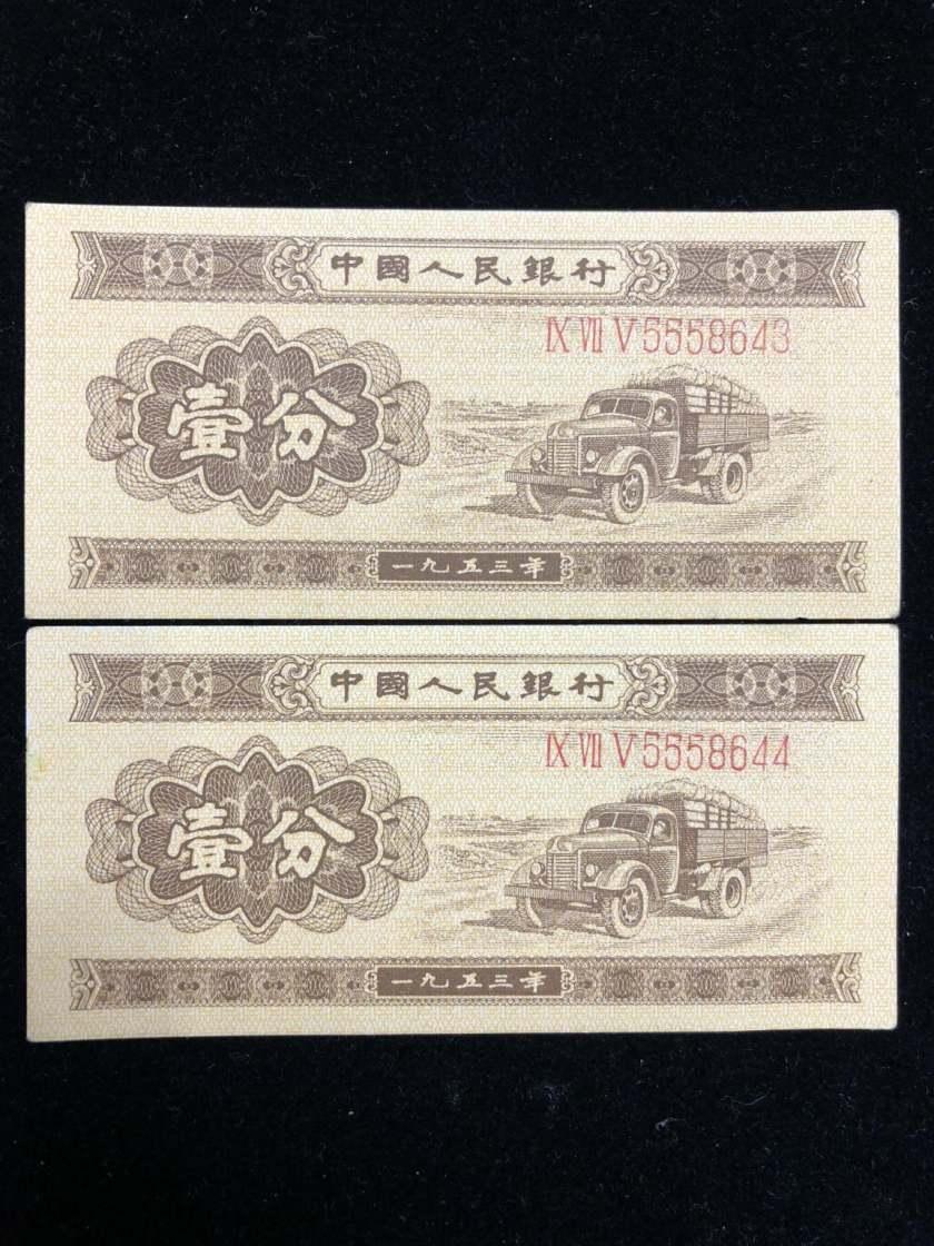 第二套人民币一分钱值多少钱还值得收藏嘛