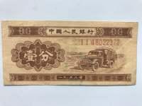 1953年1分纸币市场价格 1953年1分纸币行情分析