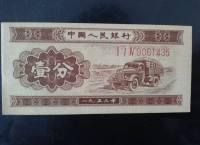 第二套人民币1分纸币和5分纸币能值多少钱