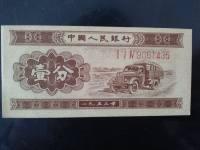 1953年1分纸币真假鉴定  1953年1分纸币收藏价值高不高