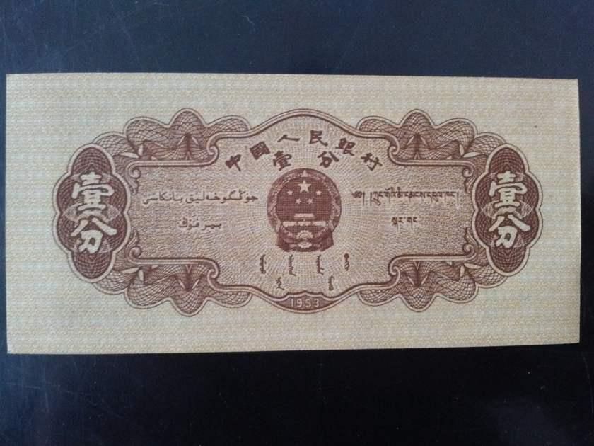 1953一分钱纸币价格  第二套一分纸币收藏价值分析