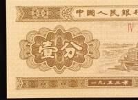 第二套人民币1分怎么样?值得收藏嘛
