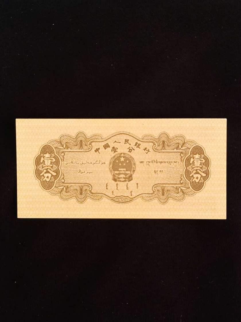 纸币1953年壹分收购价格    53版1分钱币收藏投资建议