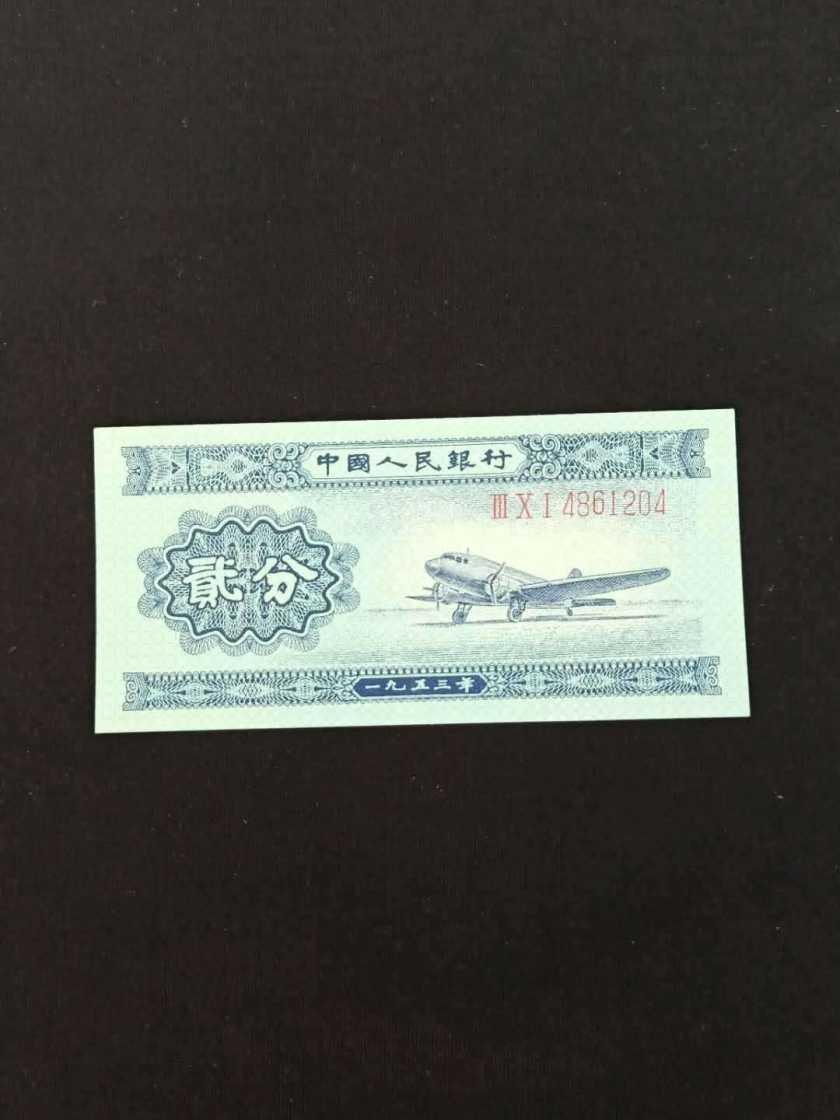 2分纸币价格表   1953年长号贰分钱收藏价值分析
