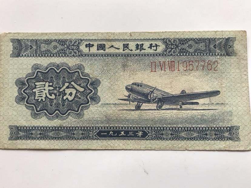 1953年2分纸币价格