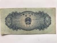 1953年2分纸币介绍   1953年2分年人民币升值潜力如何